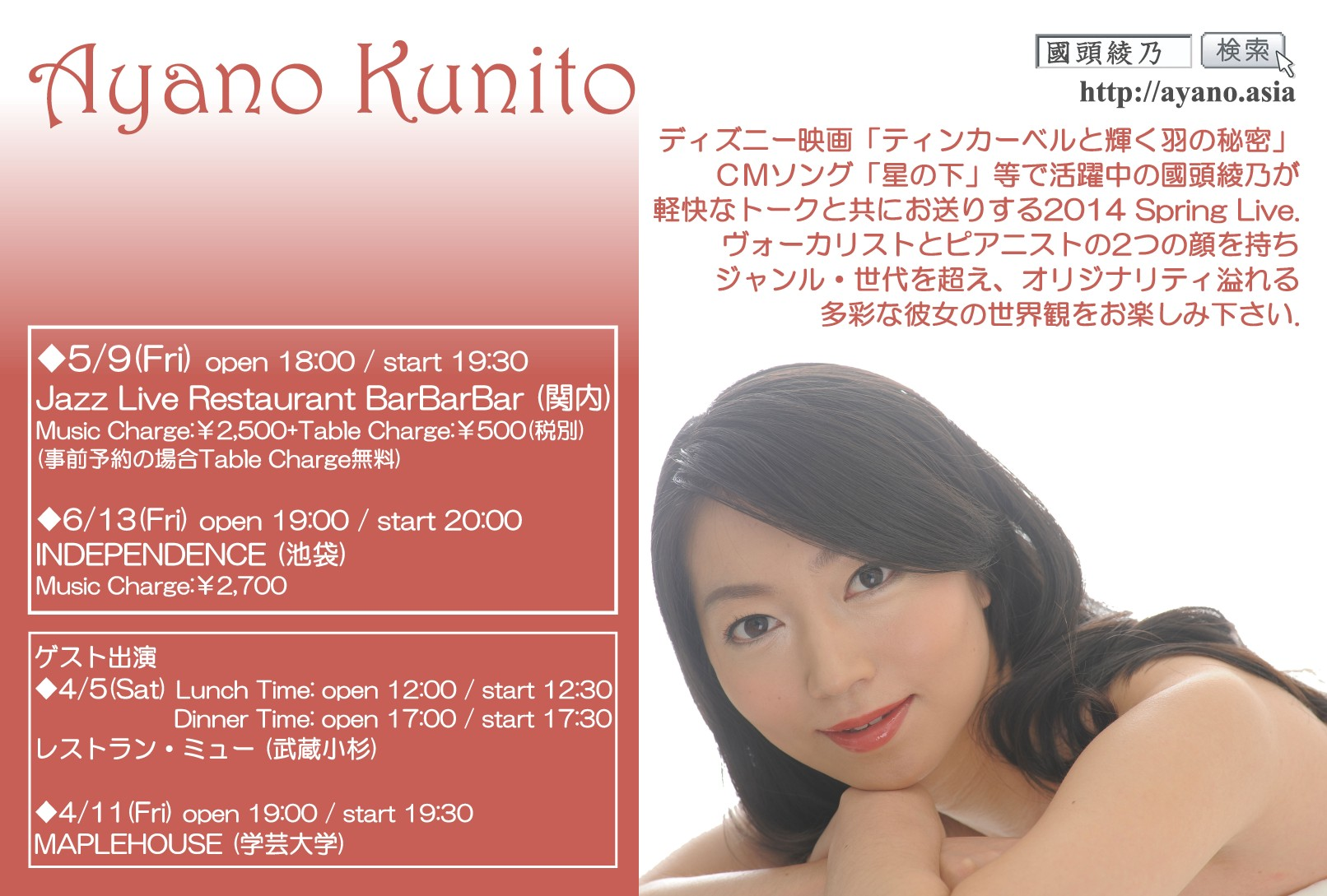 The Flyer of Ayano Live in 2014 Spring